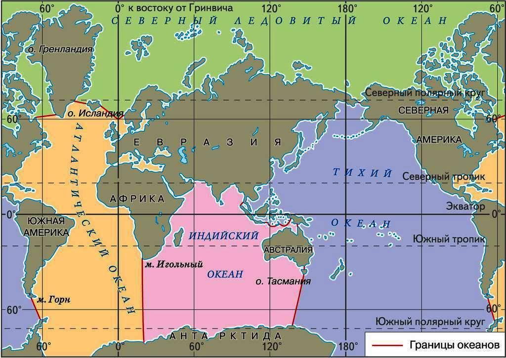 Границы Мирового океана.